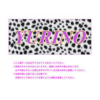 ハピネス(Happiness)のyurinoオリジナルタオル(ミュージシャン)