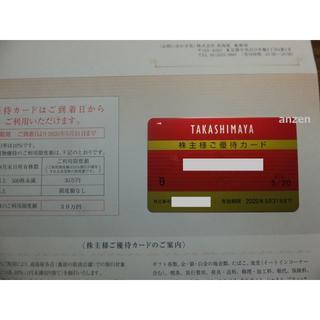 タカシマヤ(髙島屋)の高島屋株主優待カード●10%引●未使用(ショッピング)