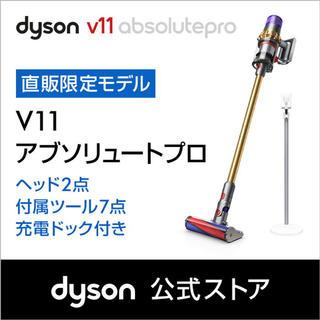 Dyson - 【新品未使用】Dyson V11 Absolutepro ダイソン 掃除機