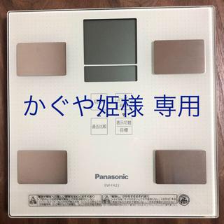 パナソニック(Panasonic)のかぐや姫様 専用(体重計/体脂肪計)
