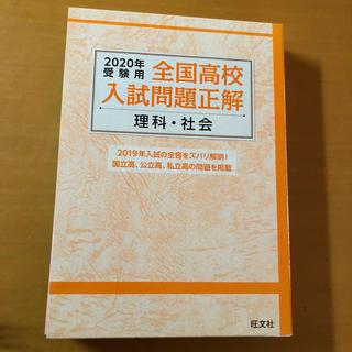 オウブンシャ(旺文社)の2020年 全国高校入試問題正解 理科・社会(語学/参考書)
