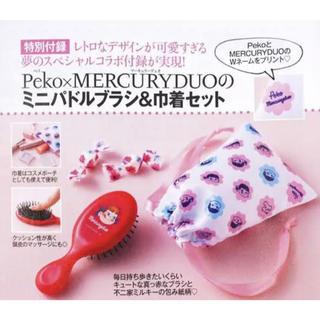 MERCURYDUO - 新品*MERCURY DUO 2点セット