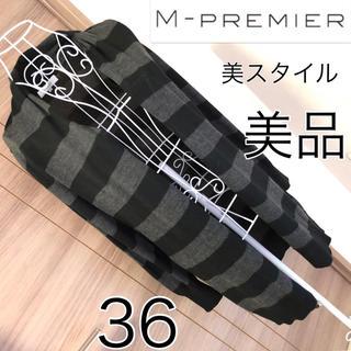 エムプルミエ(M-premier)の美品☆M PREMIER ☆ロング ボーダー カーディガン☆36☆Mプルミエ(カーディガン)