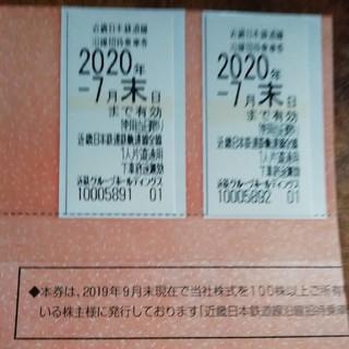近鉄株主優待乗車券 2枚組