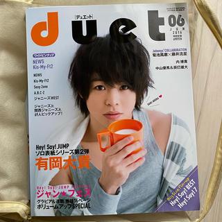 ヘイセイジャンプ(Hey! Say! JUMP)のduet 2016年6月号 有岡大貴表紙(アート/エンタメ/ホビー)