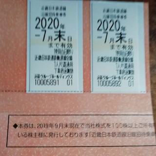 近鉄株主優待乗車券2枚組