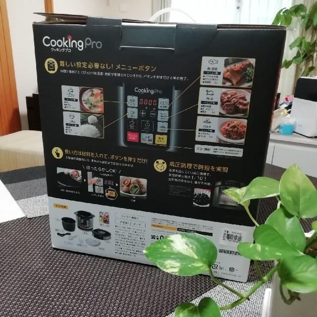 ⭐値下げ👀‼️クッキングプロ (ショップジャパン)001KD スマホ/家電/カメラの調理家電(調理機器)の商品写真
