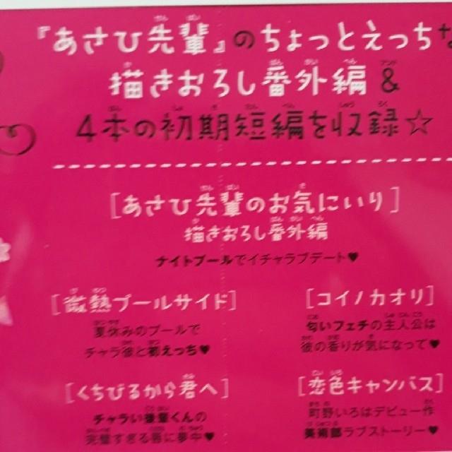 講談社(コウダンシャ)のチャラ甘男子のお気にいり 町野いろは短編集 エンタメ/ホビーの漫画(少女漫画)の商品写真