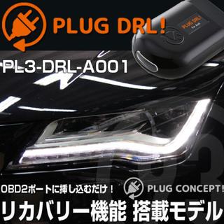 アウディ(AUDI)のPLUG DRL! アウディa7用デイライトコーディングキット(車種別パーツ)