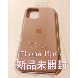 Apple - iPhone 11 proシリコーンケース ピンクサンド 純正 新品未開封