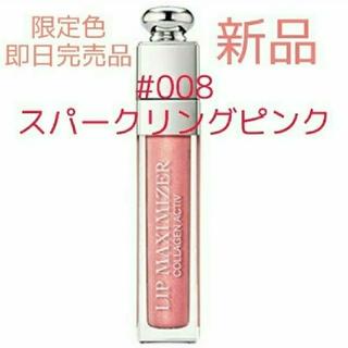 Dior - 【新品】限定 マキシマイザー 008 スパークリングピンク