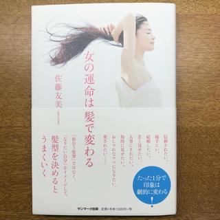サンマークシュッパン(サンマーク出版)の女の運命は髪で変わる(ファッション/美容)