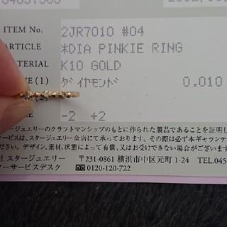 スタージュエリー(STAR JEWELRY)のスタージュエリー♥️k10ダイヤモンドリング指輪♥️(リング(指輪))