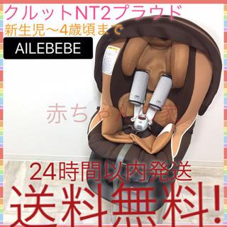 軽整備済み エールベベ クルット NT2 プラウド ブラウン 送料無料☆