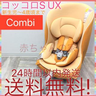 combi - 新生児から使える コンビ コッコロS UX チャイルドシート 送料無料
