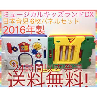 日本育児 - 日本育児 ミュージカルキッズランドDX 6枚パネル 送料無料☆ミ