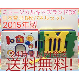 ニホンイクジ(日本育児)の人気 日本育児 ミュージカルキッズランドDX 8枚パネル 送料無料☆(ベビーサークル)