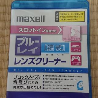 マクセル(maxell)のmaxell ブルーレイ レンズクリーナー(ブルーレイレコーダー)