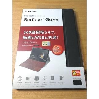 エレコム(ELECOM)の【新品未開封/ ELECOM社製】Surface Go フラップカバー ブラック(タブレット)