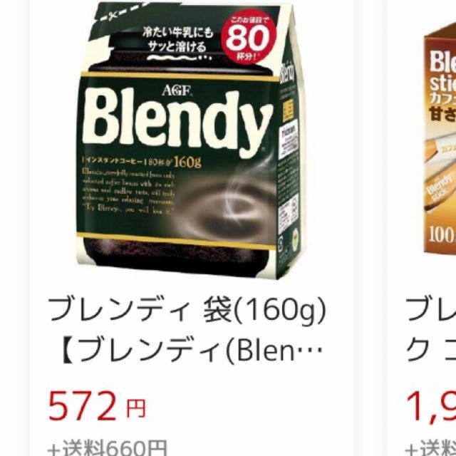 Nestle(ネスレ)のマウントハーゲンオーガニックフェアトレードインスタント100g☆ブレンディ80杯 食品/飲料/酒の飲料(コーヒー)の商品写真
