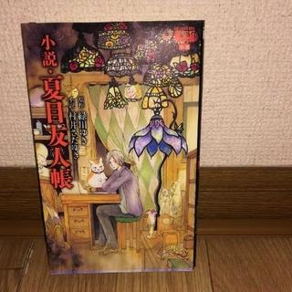 小説・夏目友人帳