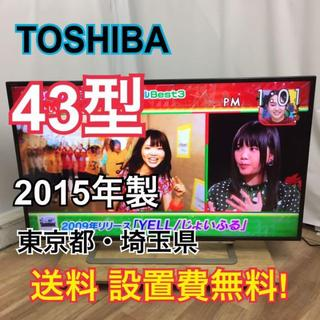 トウシバ(東芝)のTOSHIBA 43型 液晶テレビ 43J10 2015年 リモコンなし(テレビ)