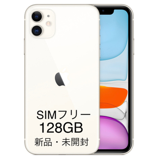 iPhone - 【新品未使用・未開封】iPhone11 128GB ホワイト SIMフリー