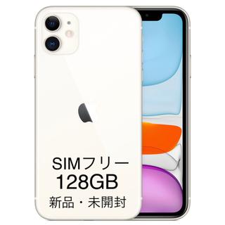 アイフォーン(iPhone)の【新品未使用・未開封】iPhone11 128GB ホワイト SIMフリー(スマートフォン本体)