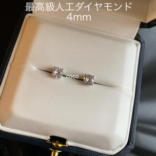 Drawer - 最高級 人工ダイヤモンド 4mm sona    一粒ダイヤ ピアス