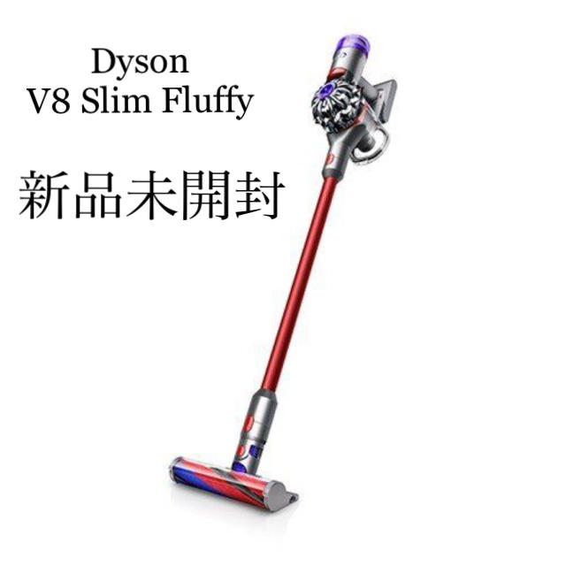 Dyson(ダイソン)のダイソン V8 Slim Fluffy   SV10KSLM スマホ/家電/カメラの生活家電(掃除機)の商品写真