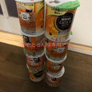 ネスレ(Nestle)のネスカフェゴールドブレンド(50g)8個(コーヒー)