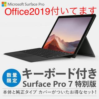 Microsoft - surface pro7 限定モデル
