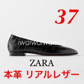 ZARA - 新品 完売 ZARA 37 本革 リアル レザー フラットシューズ