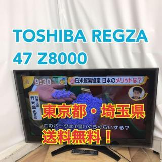 トウシバ(東芝)のTOSHIBA REGZA 液晶テレビ 47Z8000 2009年製(テレビ)