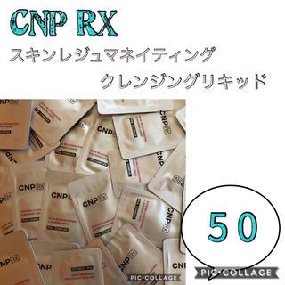 チャアンドパク(CNP)の【ちぃ 様専用】まとめ中(クレンジング/メイク落とし)