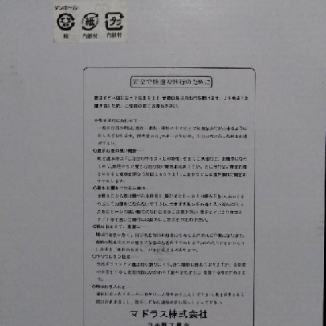 madras(マドラス)の【新品】マドラス JADE キッズスニーカー(LBR-N・19cm) キッズ/ベビー/マタニティのキッズ靴/シューズ(15cm~)(スニーカー)の商品写真