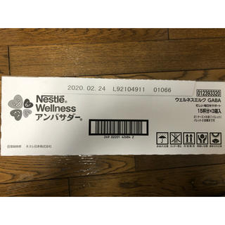 ネスレ(Nestle)のウェルネスミルク ネスレ15杯✖️3箱(その他)