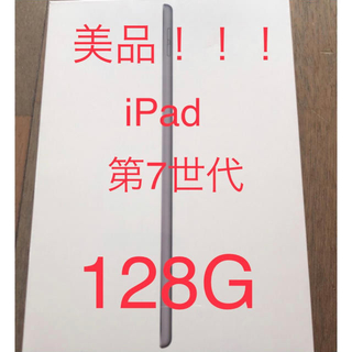 Apple - iPad 第7世代 Wi-Fiモデル 128G