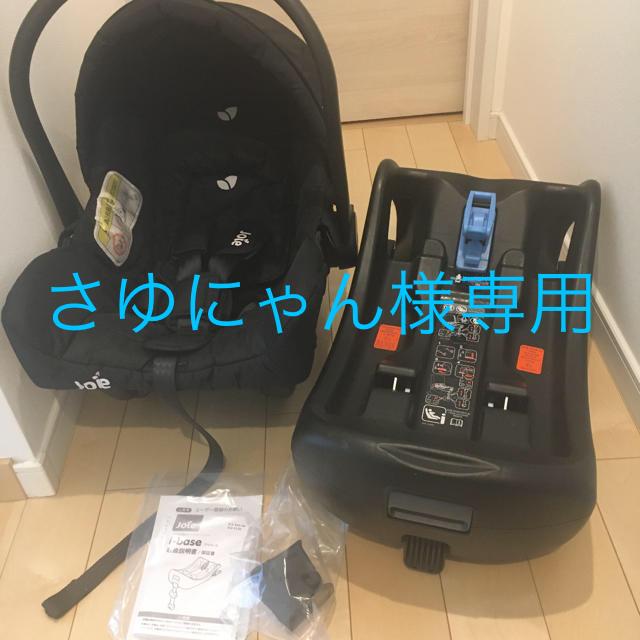 Joie (ベビー用品)(ジョイー)のJoie juva i-baseセット キッズ/ベビー/マタニティの外出/移動用品(自動車用チャイルドシート本体)の商品写真