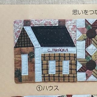 フェリシモ(FELISSIMO)のフェリシモ フレンドシップキルト・赤 1.ハウス(生地/糸)
