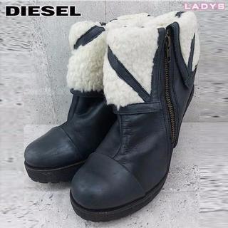 DIESEL - ディーゼル 厚底 ボア ヒール ブーツ ボア ブーツ ショートブーツ 黒ブラック
