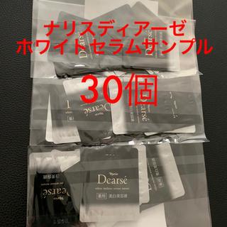 ナリスケショウヒン(ナリス化粧品)の新品 ナリス ディアーゼ ホワイトセラム サンプル30個(サンプル/トライアルキット)