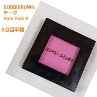 ボビイブラウン(BOBBI BROWN)のボビイブラウン チーク ★(チーク)