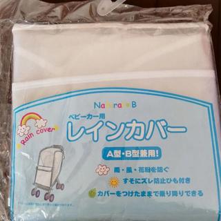 ニシマツヤ(西松屋)のベビーカーレインカバー⭐︎ A型B型兼用!(ベビーカー用レインカバー)