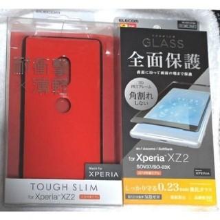 エレコム(ELECOM)のXperia XZ2用 2点セット ケースとフイルム 679+082(Androidケース)