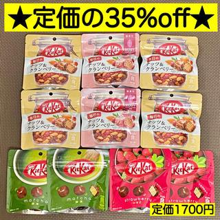 【定価の35%off!!】キットカット4種計10袋 ネスレ 大人気商品★お菓子
