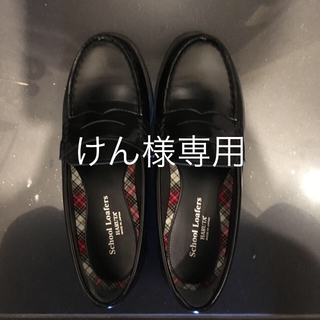 ハルタ(HARUTA)の23cmローファー(ローファー/革靴)