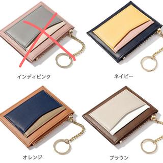 カードケース(コインケース)