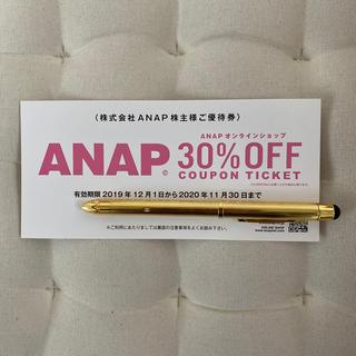 アナップ(ANAP)のANAP 30%割引 株主優待券(ショッピング)