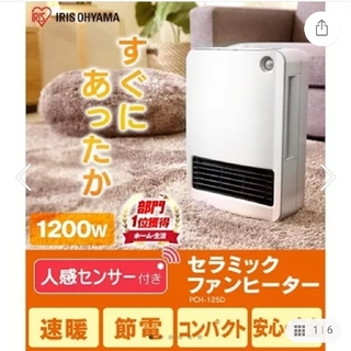 アイリスオーヤマ(アイリスオーヤマ)の2019年12月23日購入 PCH-125D-W アイリスオーヤマ(電気ヒーター)